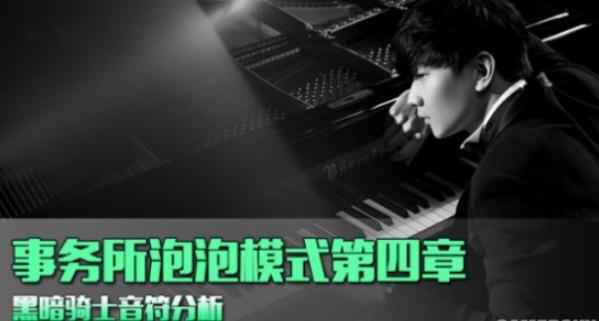 QQ炫舞手游黑暗骑士怎么过 黑暗骑士音符分析[多图]