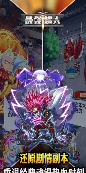 最强超人挂机官方网站下载游戏图片1