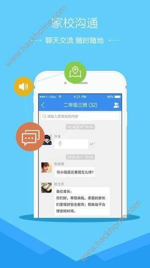 2018洛阳市安全教育平台登录账号学生作业手机版下载图片1