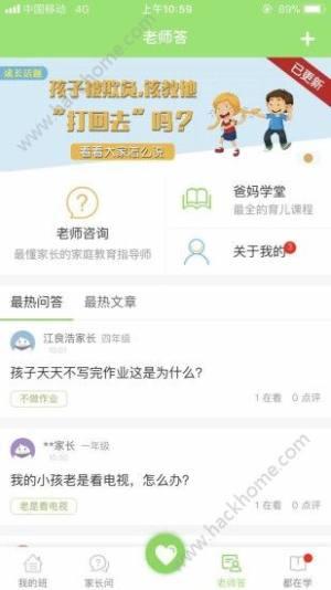 江西人人通app图2