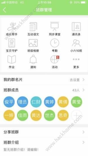 江西人人通手机版下载ios版app图片1