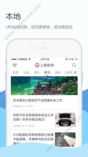 上游新闻app九童圆梦图2
