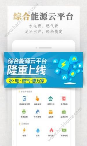 电e宝app图2