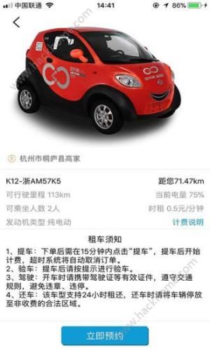 全天候汽车共享app图2