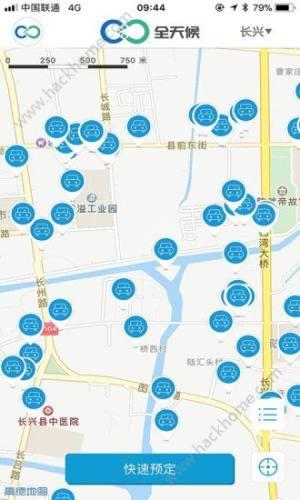 全天候汽车共享长兴app官网版下载图片1