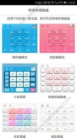 哔哩哔哩键盘app手机版下载图片1