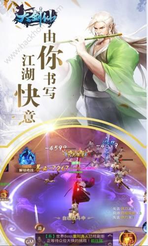 大剑仙官网图2