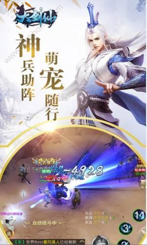 大剑仙官网图4