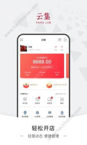 云集微店app图2