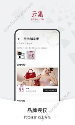 云集微店官网app下载图片1