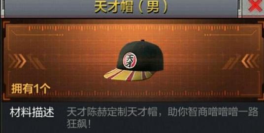 CF手游天才帽怎么得 天才帽获取方法讲解[多图]