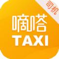嘀嗒出行司机端优惠券app下载 v2.1.5