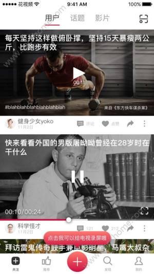 花视app下载图片1