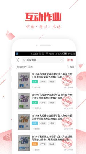 互动作业网页版使用图片1