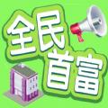 全民首富官网版