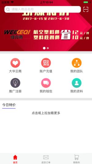 大华云商app图2