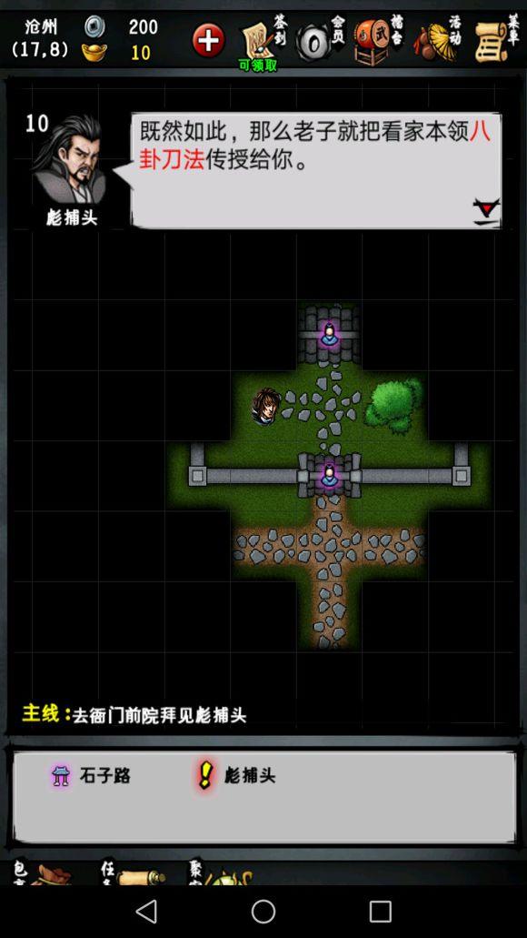 江湖风云录5.06版本支线任务攻略大全 5.06版本支线任务流程讲解[多图]