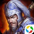 攻城三国之英雄列传官网版
