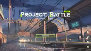 Project Battle ios图2