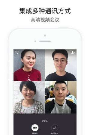 政务微信app图2