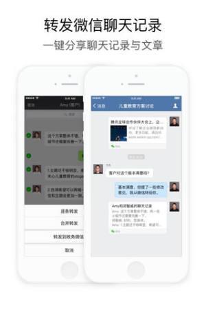 政务微信app下载图片1
