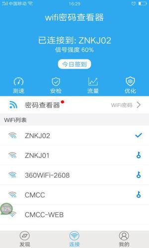 免root查看wifi密码神器app图2