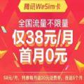 腾讯WeSim卡申请办理