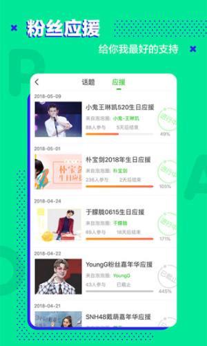 爱奇艺泡泡社区app官方下载图片1