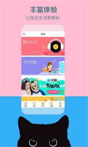 美伦壁纸大全app图2
