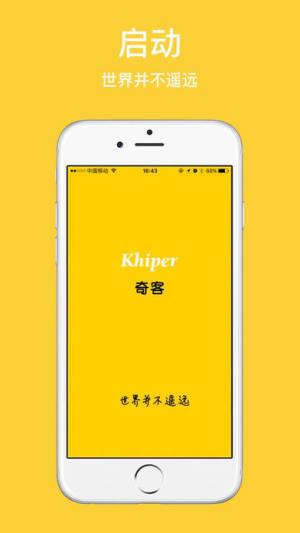 奇客社区app官方版图片1
