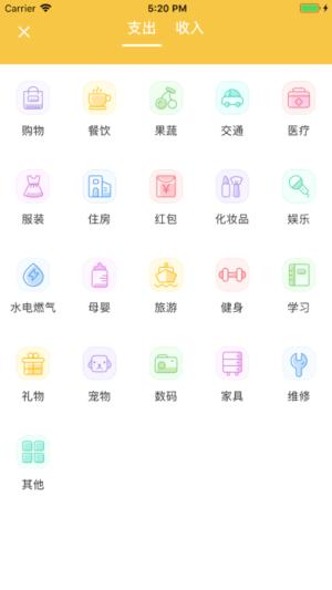 招财记账app图2