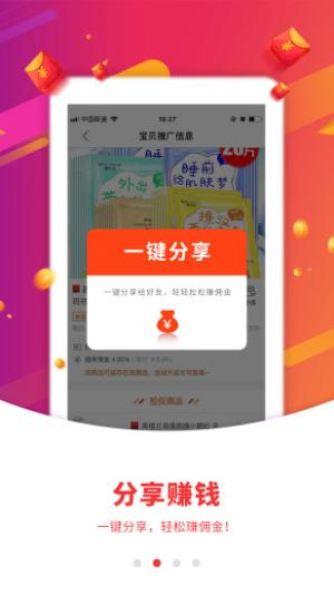 好物日报app图2