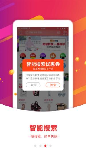 好物日报商城手机版app下载图片1