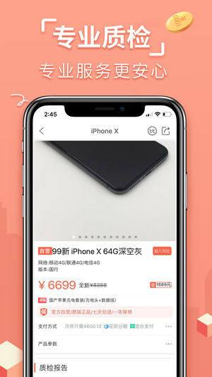 找靓机手机自动清灰app图3