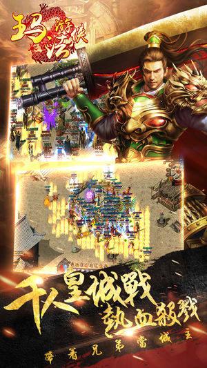 玛法游侠官方iOS图2