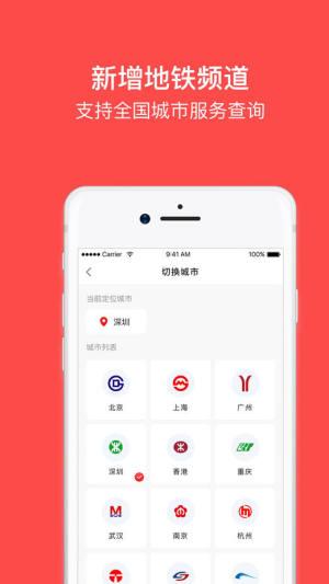 花生地铁WiFi苹果版app下载图片1