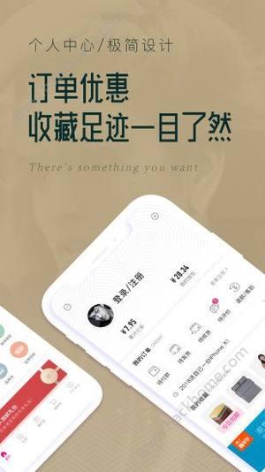 精选速购苹果app图2