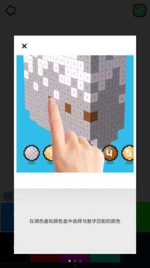 像素涂色3D app下载图片1