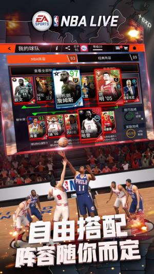 NBA Live 19官网图2
