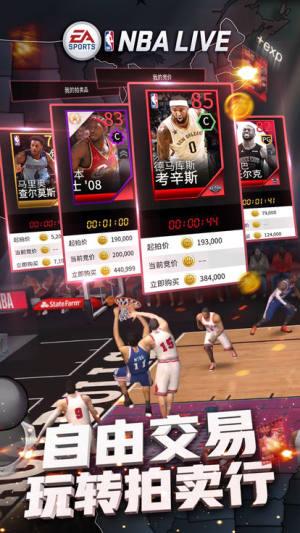 NBA Live 19国服官方网站最新版图片1