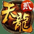 天龙八部3D下载百度版 v1.656.0.1