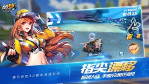 QQ飞车手游百人赛官网最新版本下载图片1