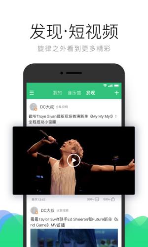 QQ音乐2018最新版app下载图片1
