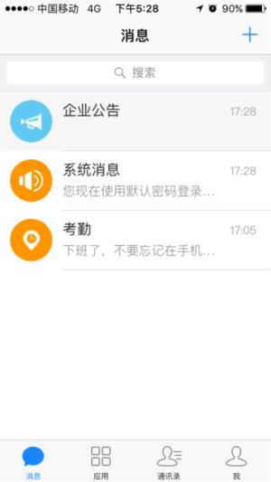 兴中海智能办公app图2