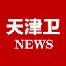 天津卫新闻