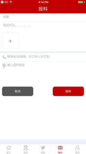 天津卫新闻客户端app官方下载图片1