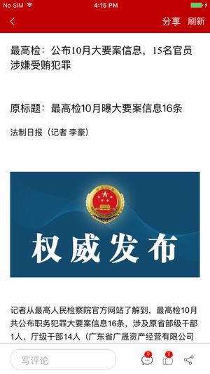天津卫新闻app图2