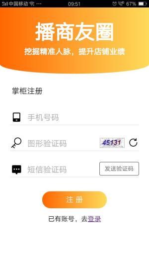播商友圈app手机版下载图片1