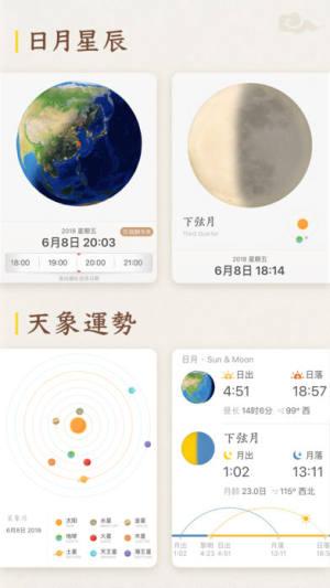 每日万年历app手机版图片1
