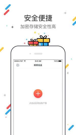 椰果钱盒app图2